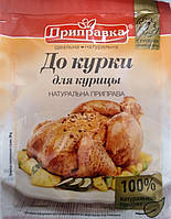 Приправа для Курицы 30г