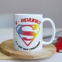 Оригинальная чашка для визажиста