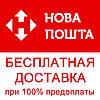 Бесплатная доставка в отделение Новой Почты при 100% предоплаты