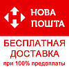 Безкоштовна доставка у відділення Нової Пошти при 100% передоплати