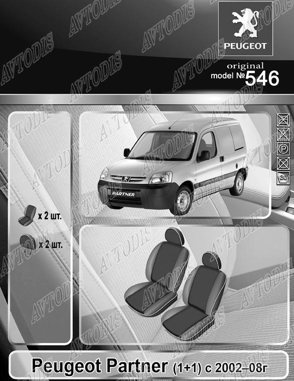 Авточехлы Peugeot Partner (1+1) 2002-2008 EMC Elegant