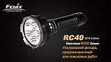 Ліхтар ручний Fenix RC40 2016 Cree XM-L2 U2, фото 5