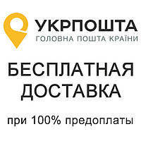 Бесплатная доставка в отделение Укрпочты при 100% предоплаты