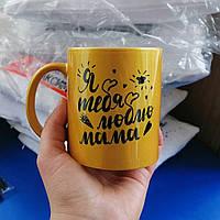 Оригинальная золотая чашка кружка самая лучшая мама подарок на день рождение юбилей