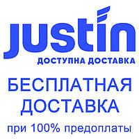 Бесплатная доставка в отделение Justin при 100% предоплаты