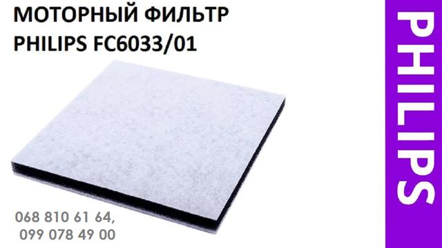 моторный фильтр микро для очистки воздуха в пылесосах philips performer fc и других fc6033 в интернет магазине в Украине айдеч