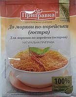 Приправа для Моркови по корейски (Острая) 25г