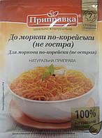 Приправа для Моркови по корейски (Не острая) 25г