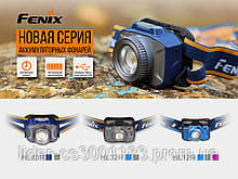 Ліхтар налобний Fenix HL12R сірий