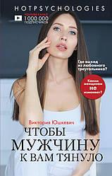 """Вікторія Юшкевич """"Щоб чоловіка до вас тягло"""""""
