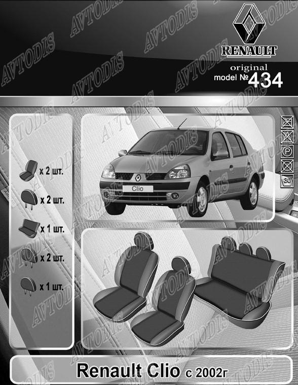 Авточехлы Renault Clio 2002- EMC Elegant