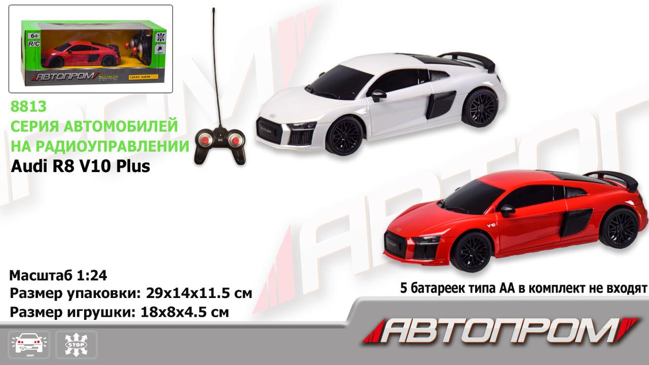 Машинка металева Автопром на р/у 8813 Audi R8, масштаб 1:24