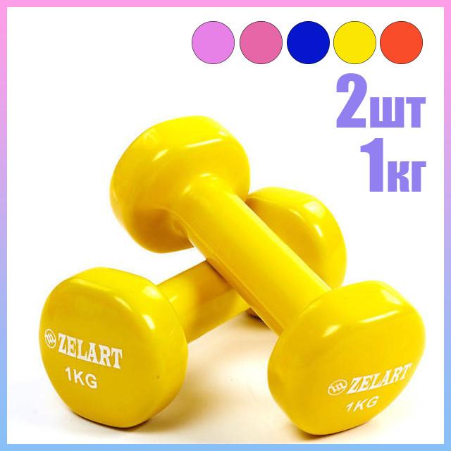 Гантели для фитнеса с виниловым покрытием (2 шт по 1 кг) желтая
