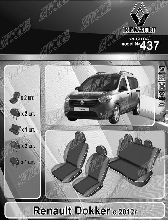 Авточехлы Renault Dokker 2012- EMC Elegant