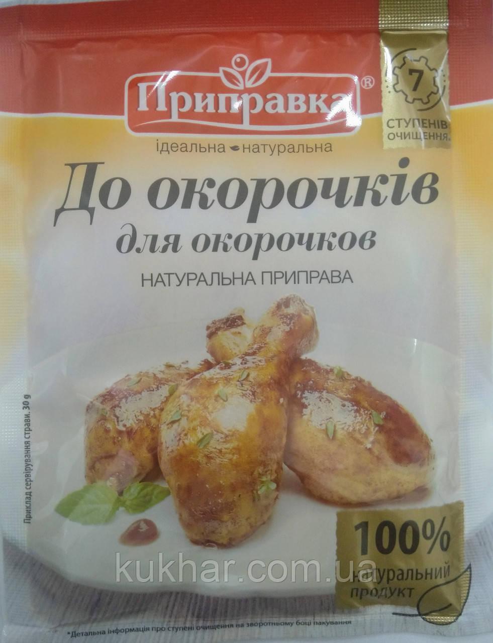 Приправа для Окорочков 30г