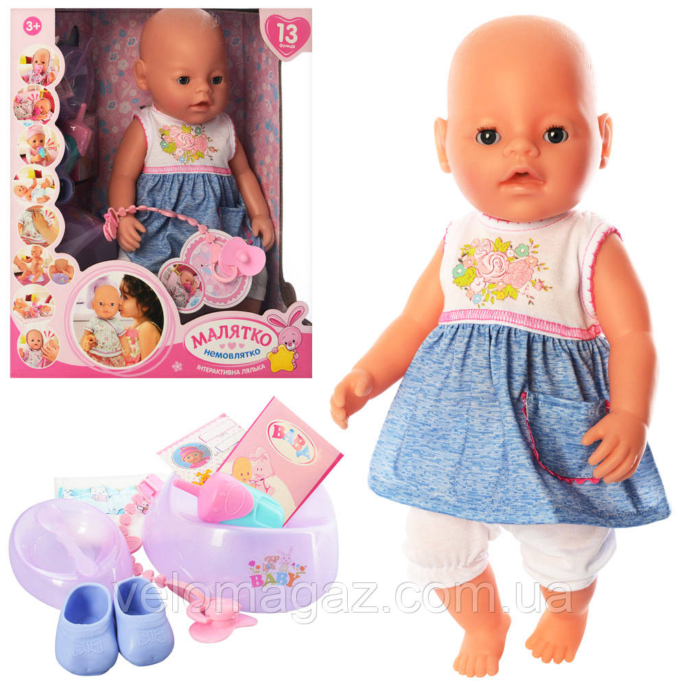 Лялька-пупс WZJ030-530 , інтерактивна, 42 см, 13 функцій, п'є, обсикається, плаче