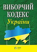 ВИБОРЧИЙ КОДЕКС УКРАЇНИ   станом на 14 жовтня 2020 року