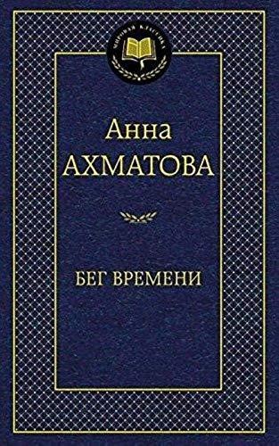 "Анна Ахматова ""Бег времени"" (сборник)"