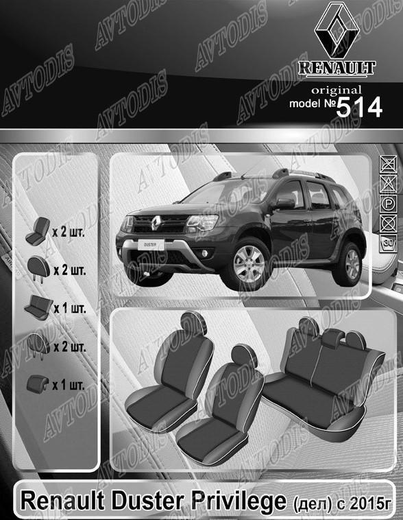 Авточехлы Renault Duster Privilege 2015- (з/сп. раздельная) EMC Elegant
