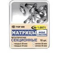 №1.971 Матрицы ТОР металл. секционные контурные твердые