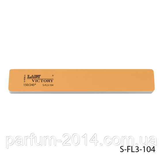 Пилка Lady Victory S-FL3-104 - шлифовщик (150/240)