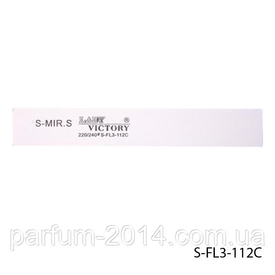 Пилка Lady Victory S-FL3-112C с наждачным напылением, прямая широкая, белая (220/240, белая)