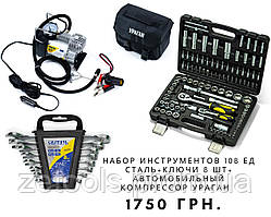 Набор инструментов 108 ед. + Автомобильный компрессор + Ключи комбинированные 8 шт. 70006+