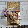 Кава в зернах Lavazza Qualita ORO 100% арабіка