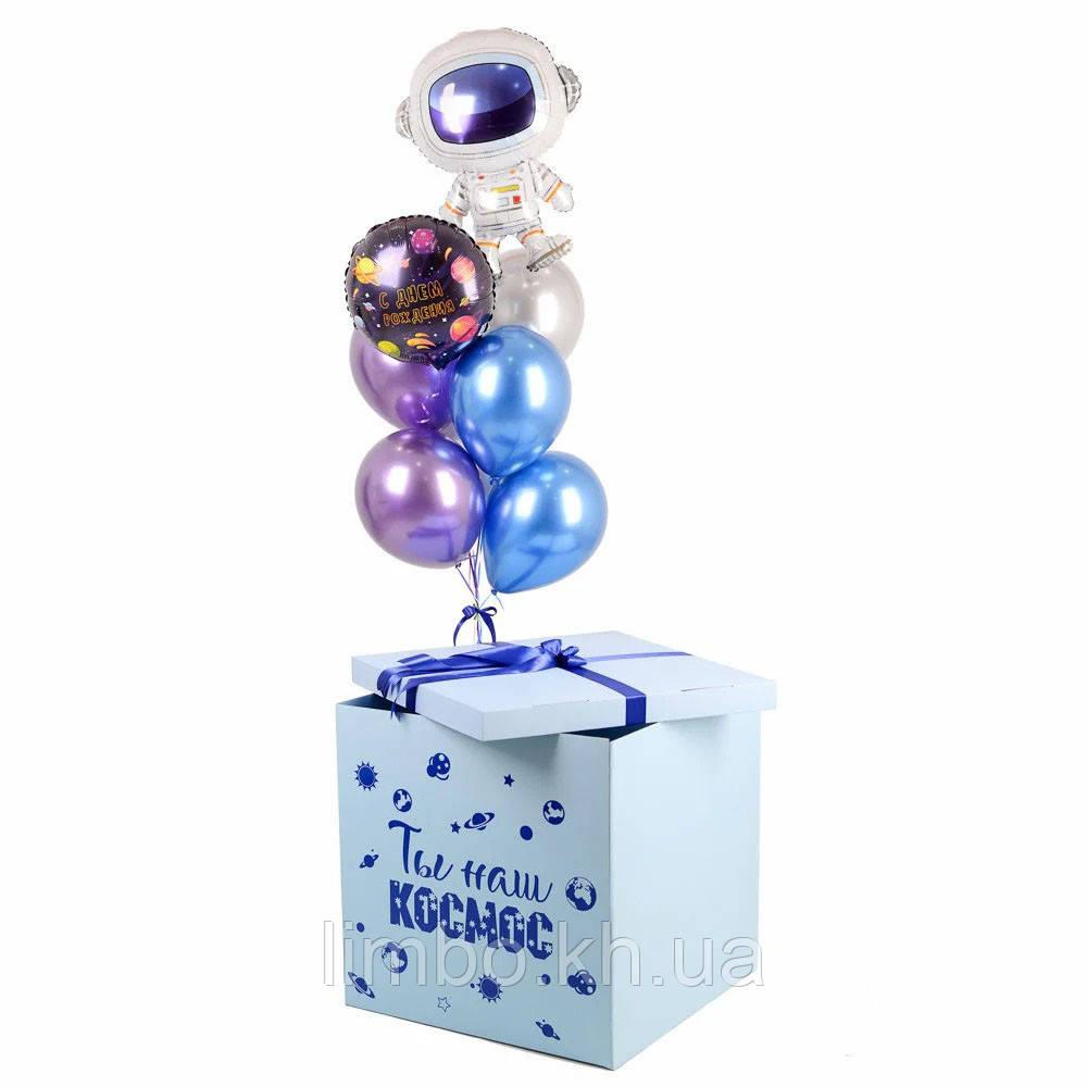 """Коробка сюрприз для детей с надписью """" Ты наш космос"""" и связка шаров с космонавтом"""