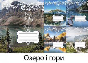 """Тетрадь клетка 48 листов, Leader """"Озеро и гори"""""""