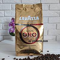 Кофе в зернах Lavazza Qualita ORO 100% арабика, фото 1