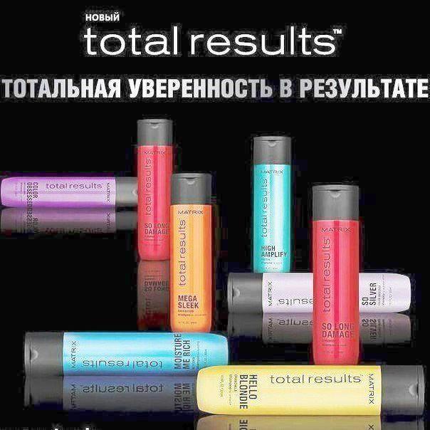 Total Results - мгновенный результат