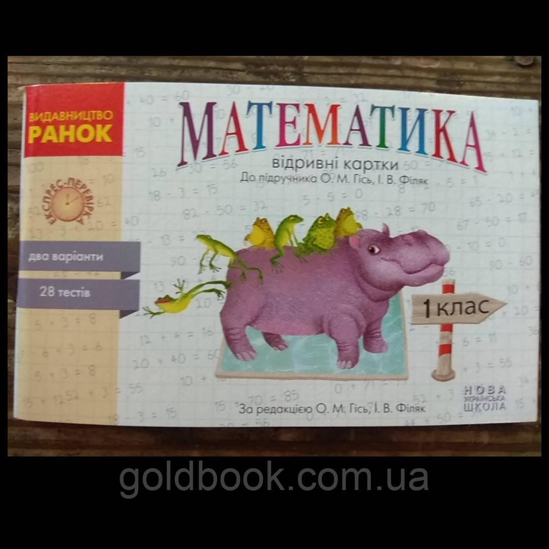 Математика 1 клас відривні картки