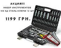 Набор инструментов 108 ед. Сталь + Набор ключей комбинированных 12 ед. INTERTOOL HT-1203