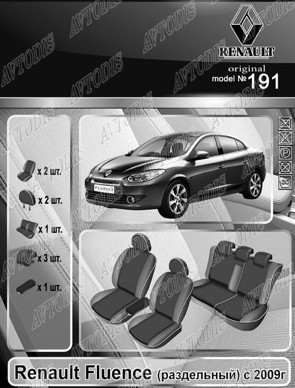 Авточехлы Renault Fluence 2009-2012 (з/сп раздельная) EMC Elegant