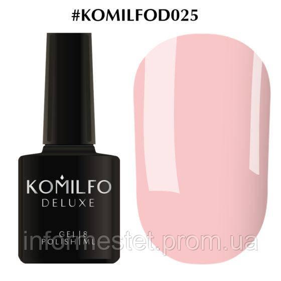 Гель-лак Komilfo Deluxe Series №D025 (светлый приглушенно-розовый, эмаль), 8 мл