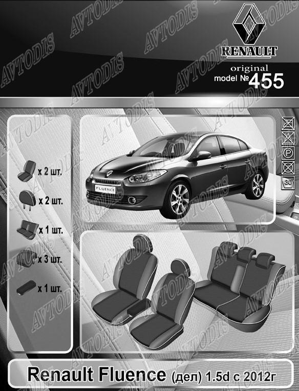 Авточехлы Renault Fluence 1.5D 2012- (з/сп. раздельная) EMC Elegant