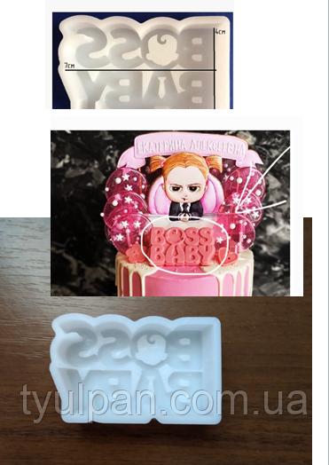 2D Форма силиконовая беби босс 7,5 см молд для изомальта леденцов шоколада