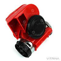 Сигнал звуковой пневматический улитка 12V 540Гц, 680Гц 115Дб красный (компакт, 1 шт)   HO-PN09 (WTE)