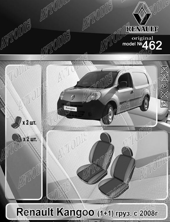 Авточехлы Renault Kangoo (1+1) почтовик 2008- EMC Elegant