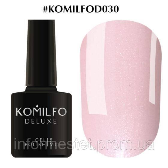 Гель-лак Komilfo Deluxe Series №D030 (светлый розово-бежевый с шиммером), 8 мл