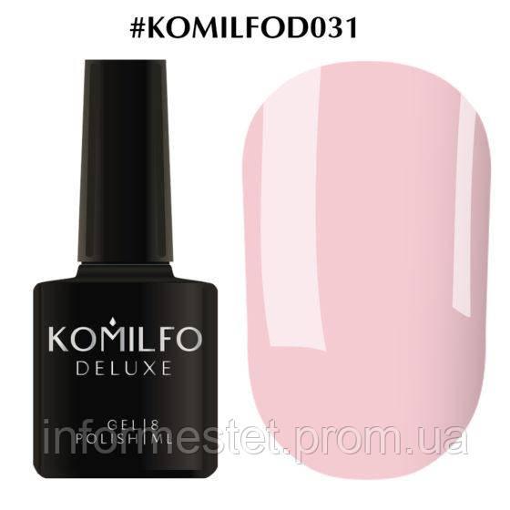 Гель-лак Komilfo Deluxe Series №D031 (кремово-лиловый, эмаль), 8 мл