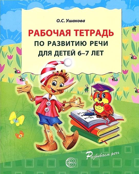 Рабочая тетрадь по развитию речи для детей 6-7 лет.