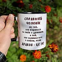 Чашка для справжнього чоловіка., фото 1