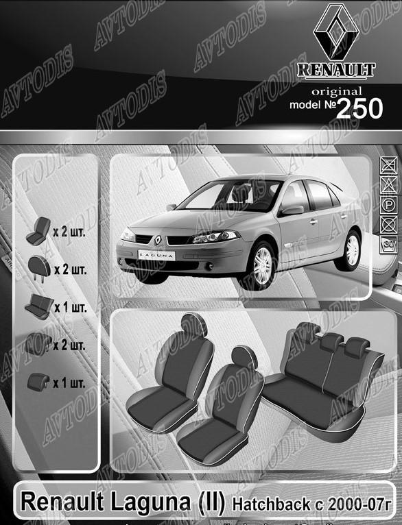 Авточехлы Renault Laguna IІ HB 2000-2007 EMC Elegant