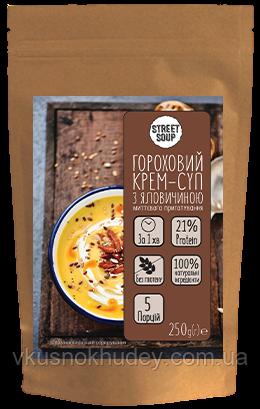 Гороховий з яловичиною крем-суп швидкого приготування Street Soup (250 грам)