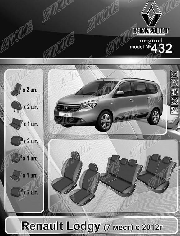 Авточехлы Renault Lodgy 2012- (7 мест) EMC Elegant