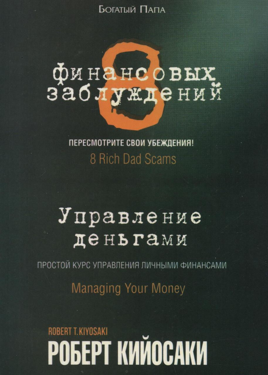 8 финансовых заблуждений. Управление деньгами. Роберт Кийосаки