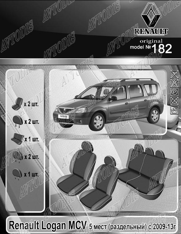 Авточехлы Renault Logan MCV 2009-2013 (5 мест) (з/сп. раздельная) EMC Elegant