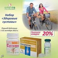 Препараты для суставов -Хондроэтин форте+Сусталек+Селен .Набор Здоровые суставы!